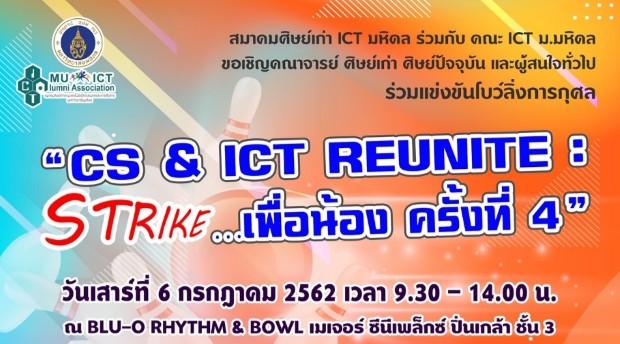 กิจกรรมโบว์ลิ่งการกุศล CS & ICT Reunite: Strike… เพื่อน้อง ครั้งที่ 4